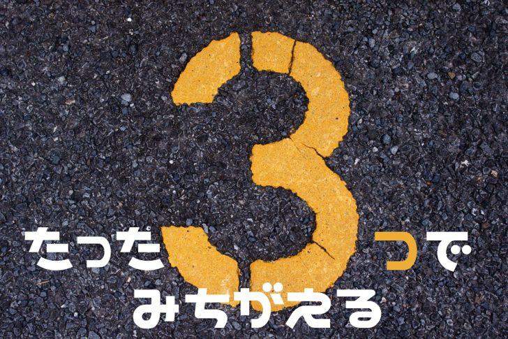 集客3つのポイントサムネ